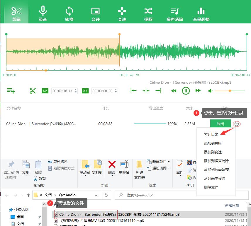 剪辑音乐软件3.png