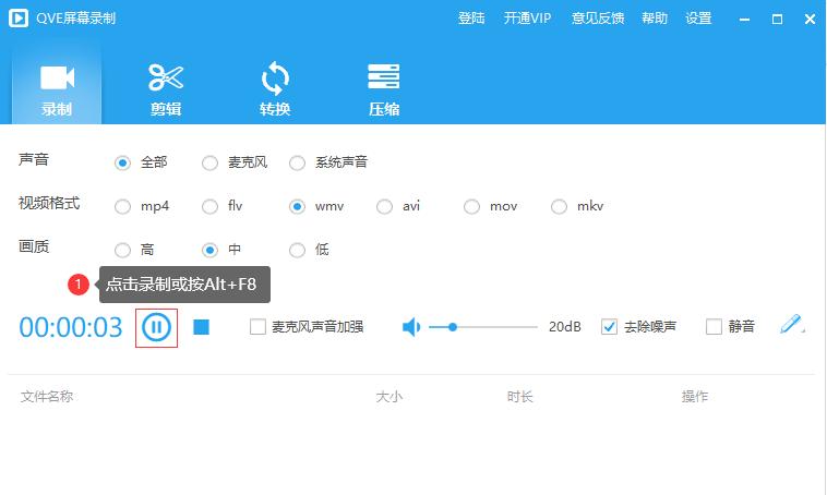 屏幕录制软件2.png