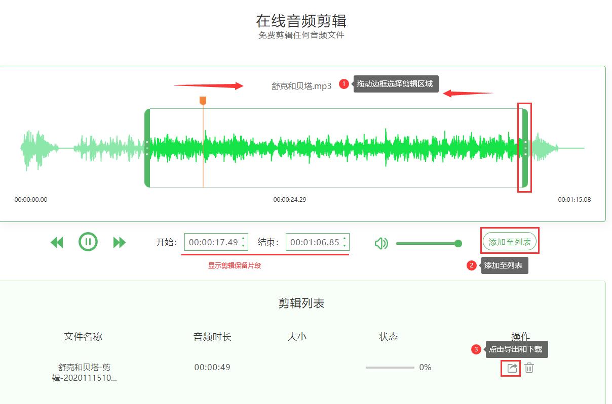 音频剪辑软件2.png